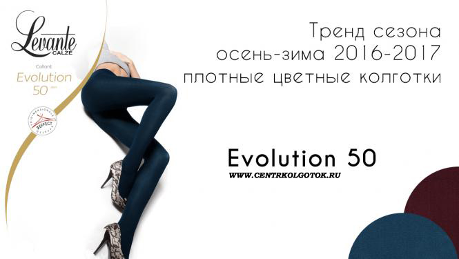Колготки LEVANTE Evolution 50 оптом
