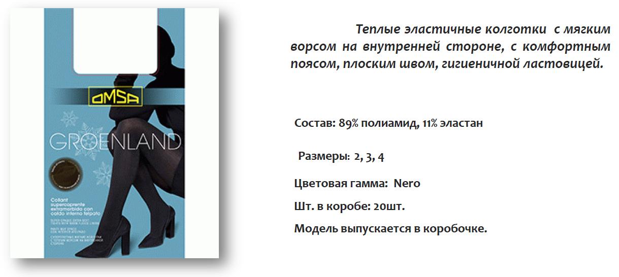 КОЛГОТКИ OMSA GROENLAND 250